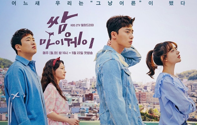 Drama Korea Fight for My Way [1 - 16 (END) / Batch] Subtitle Indonesia