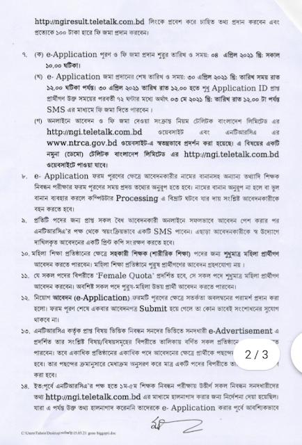 ntrca e application