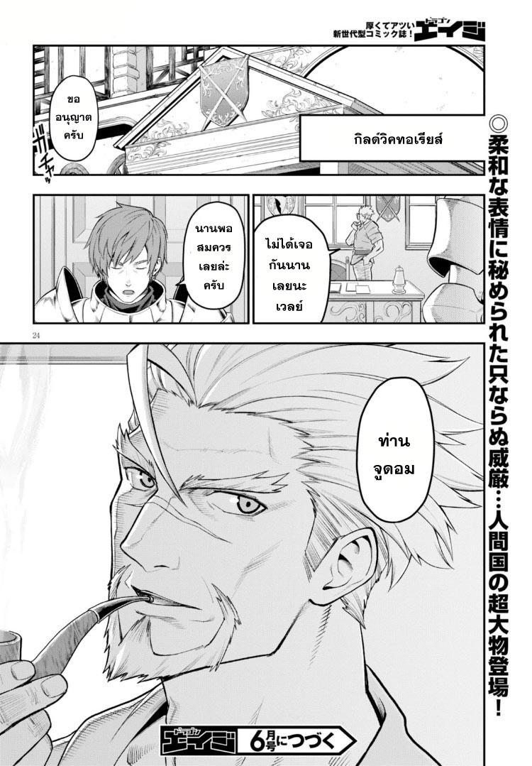 อ่านการ์ตูน Konjiki no Word Master 16 ภาพที่ 26