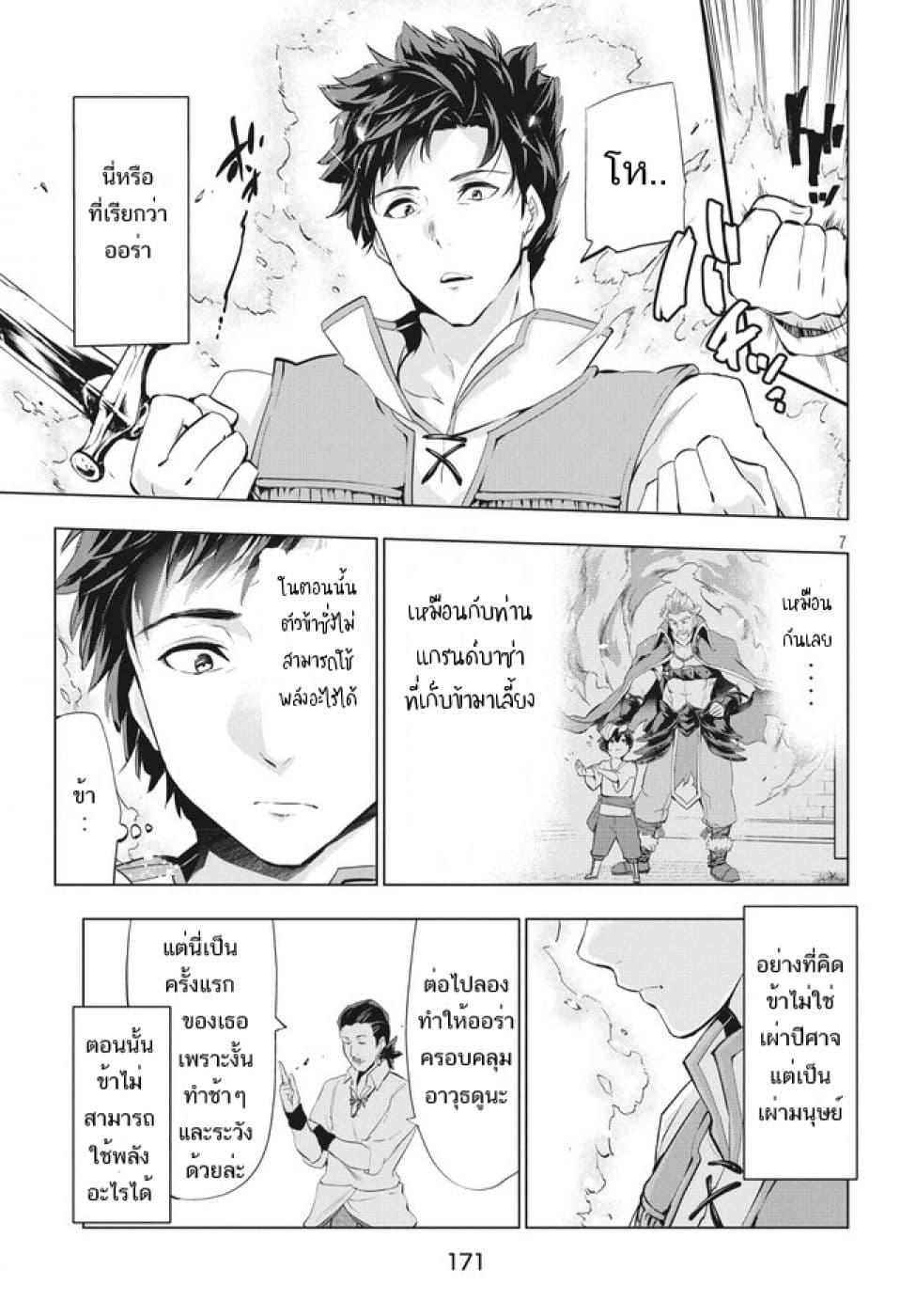 อ่านการ์ตูน Kaiko sareta Ankoku Heishi (30-dai) no Slow na Second ตอนที่ 3 หน้าที่ 6