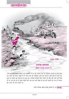 अपना मालवा खाऊ उजाड़ू सभ्यता में Apna Malwa by Prabhash Joshi