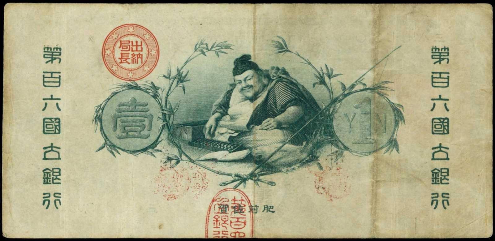 Japan Banknotes 1 Yen Ebisu 1877 Great Imperial Japanese National Bank