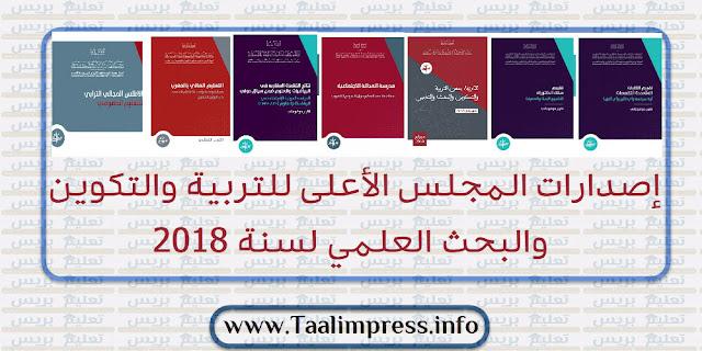 إصدارات المجلس الأعلى للتربية والتكوين والبحث العلمي لسنة 2018