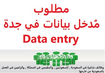 وظائف السعودية مطلوب مُدخل بيانات في جدة Data entry