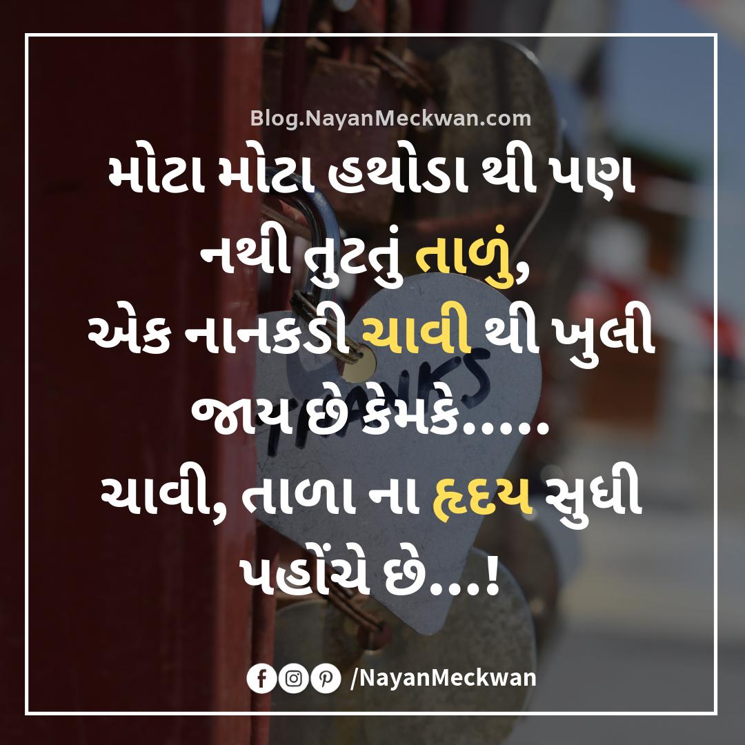 મિત્રતા friendship day ગુજરાતી સુવિચાર Gujarati suvichar quotes