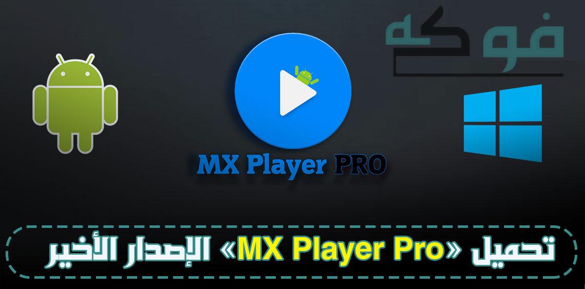 تحميل MX Player pro للكمبيوتر والاندرويد آخر إصدار 2020