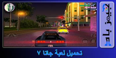 تنزيل لعبة جاتا 7 من ميديا فاير Download Gta7