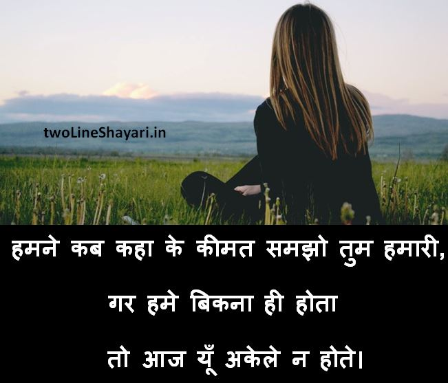 Alone Sad Shayari Dp girl, Alone Sad Shayari Dp