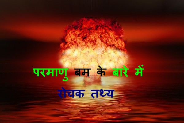 nuclear bomb facts in hindi