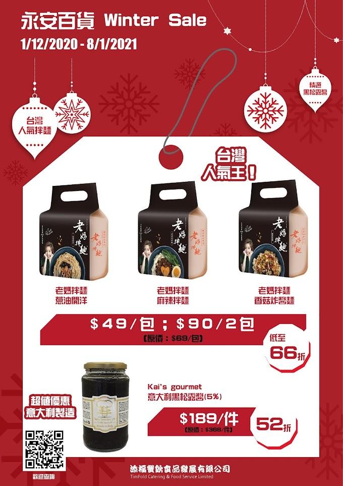 永安百貨: 老媽拌麵及意大利黑松露醬勁減優惠低至66折 至1月8日