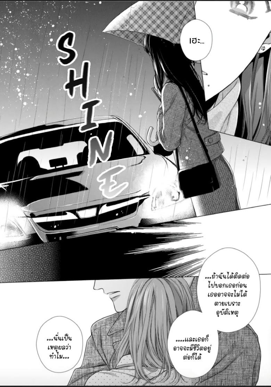 Koko kara wa Otona no Jikan desu. - หน้า 24