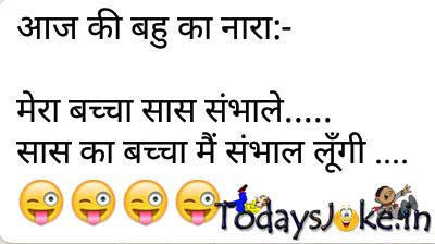 Today's Joke: Aaj Ki Bahu Ka Nara