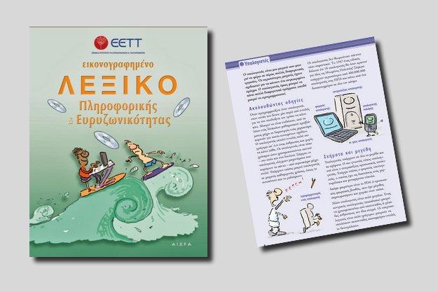 Δωρεάν Εικονογραφημένο Λεξικό Πληροφορικής και Ευρυζωνικότητας