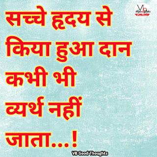 दान-सुविचार-चैरिटी-charity-quotes-hindi-suvichar-sunder-vichar-vb-good-thoughts-vijay-bhagat-सच्चे-ह्रदय-से-किया-हुवा-दान-कभी-व्यर्थ-नहीं-जाता