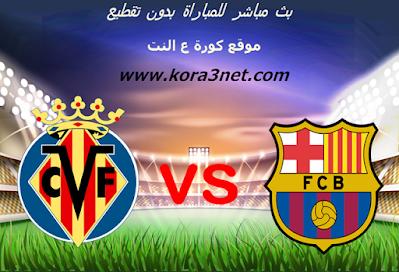 موعد مباراة برشلونة وفياريال اليوم 27-9-2020 الدورى الاسبانى
