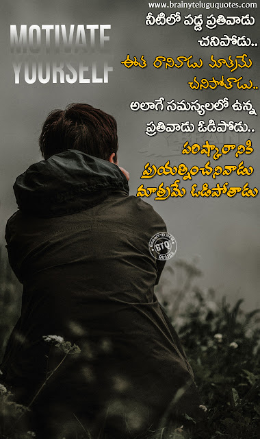 telugu mesages on life, best words for success in telugu, whats app sharing quotes in telugu