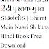 भारत में नारी शिक्षा हिंदी पुस्तक मुफ्त डाउनलोड | Bharat Mein Naari Shiksha Hindi Book Free Download