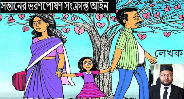 সন্তানের ভরণপোষণ সংক্রান্ত আইন Child custody law