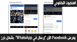 """يعرض Facebook زر """"إرسال في WhatsApp"""""""