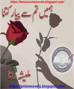 Humen tum se piyar kitna novel by Malisha Rana complete pdf