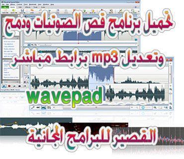 تحميل برنامج قص الصوتيات ودمج وتعديل Mp3 برابط مباشر Wavepad