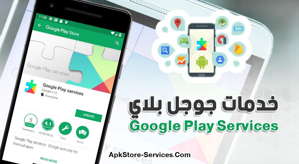 ما هي خدمات جوجل بلاي Google Play Services؟ ولماذا نحتاج خدمات Google Play؟