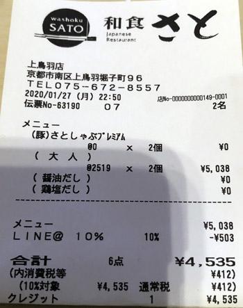 和食さと 上鳥羽店 2020/1/27 飲食のレシート