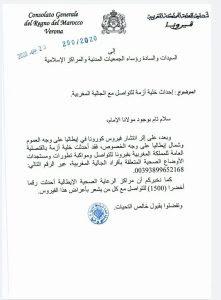 """الخارجية المغربية تحدث خلية أزمة لحماية الجالية المغربية المقينة بإيطاليا من فيروس """"كورونا"""""""