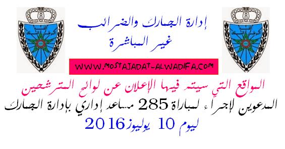 المواقع التي سيتم فيها الإعلان عن لوائح المترشحين المدعوين لمباراة 285 مساعد إداري بإدارة الجمارك ليوم 10 يوليوز 2016