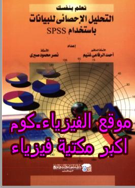 كتاب التحليل الاحصائي باستخدام (amos)