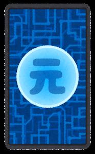 デジタル通貨のイラスト(元)