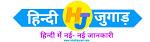 हिन्दी में नई - नई जानकारी