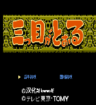 【FC】三目童子原版+子彈增加Hack版,同名漫畫改編動作遊戲!