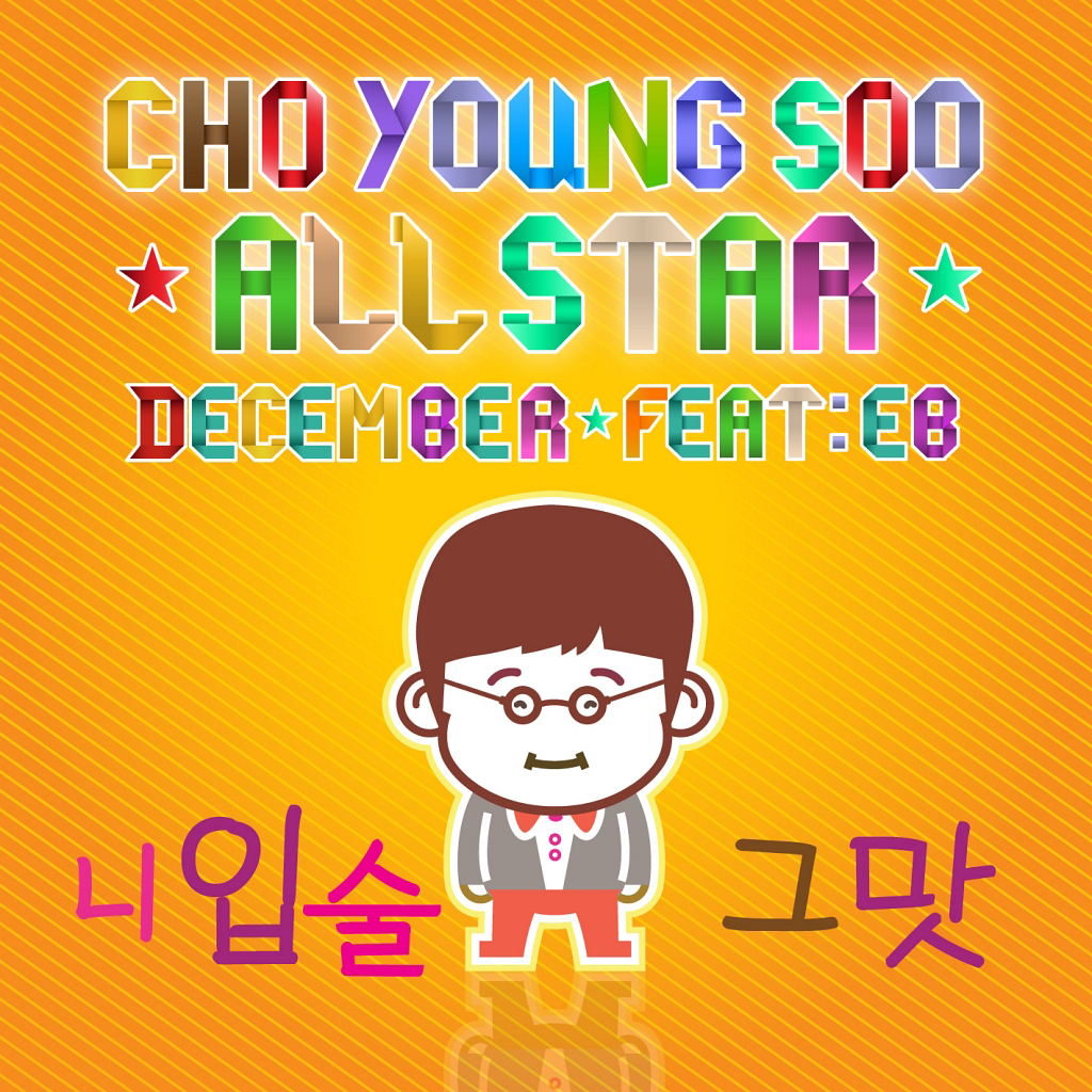 [Single] December – Cho Young Soo All Star