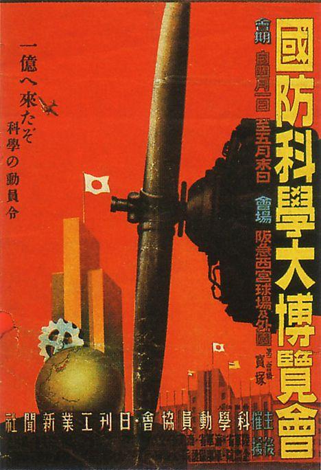 Japanese propaganda posters worldwartwo.filminspector.com