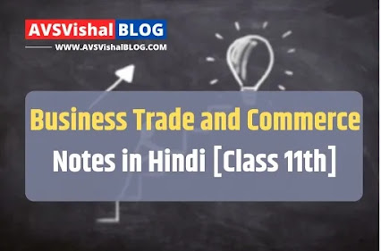 Business Trade and Commerce Notes in Hindi