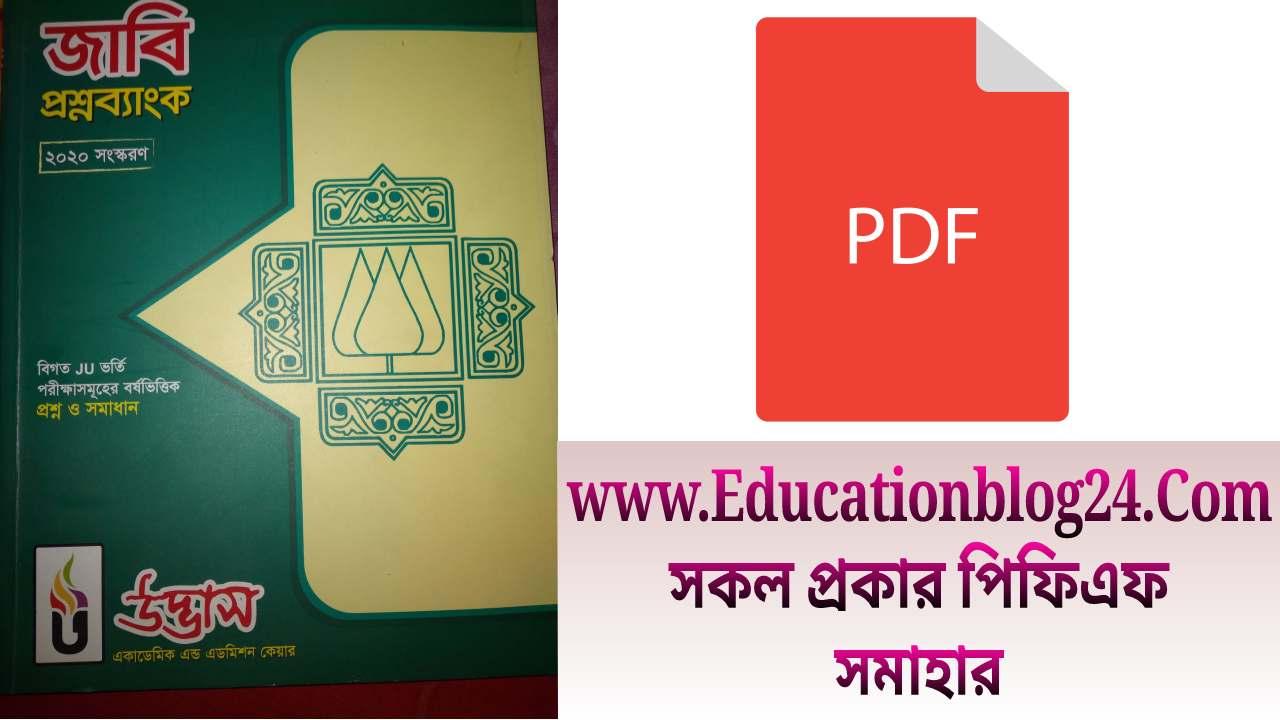 Jahangirnagar (JU) Question Bank PDF- জাহাঙ্গীরনগর (জাবি) প্রশ্নব্যাংক PDF ( সকল ইউনিট) | জাবি বিগত সালের প্রশ্নব্যাংক PDF
