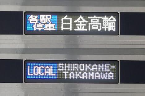 都営三田線 各駅停車 白金高輪行き1 東急5080系