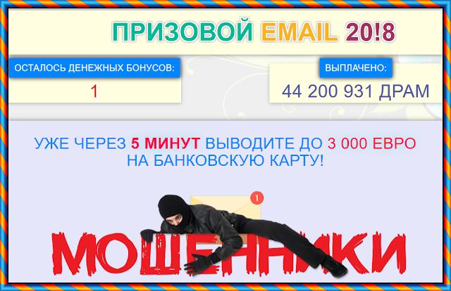 [Лохотрон] mailboxwinner.info Отзывы, развод! Акция Призовой email