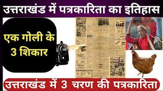 उत्तराखंड में पत्रकारिता का इतिहास, History Of Journalism In Uttarakhand, उत्तराखंड का प्रथम समाचार पत्र, समय विनोद समाचार पत्र, उत्तराखंड के प्रमुख समाचार पत्र, गढ़वाली समाचार पत्र, देवभूमि समाचार पत्र किसने निकाला था, उत्तराखंड की पत्रिकाएं