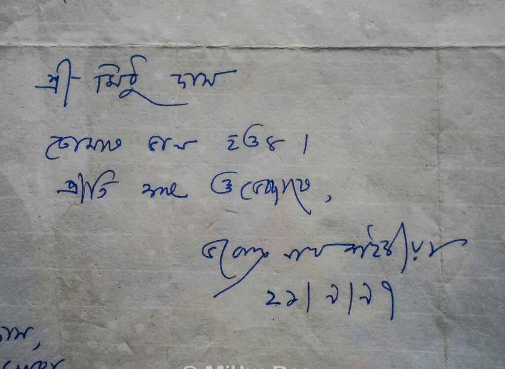 Greetings from Bhabendra Nath Saikia.