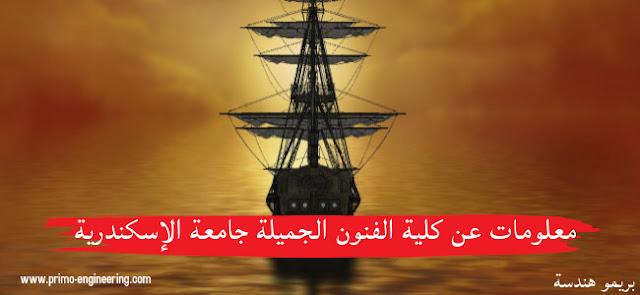 معلومات عن كلية الفنون الجميلة جامعة الإسكندرية وشروط الالتحاق واقسام الكلية
