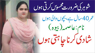 Zaroorat Rishta for female name asma age 40years