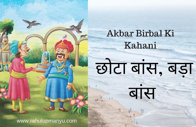 छोटा बांस, बड़ा बांस - Akbar Birbal Ki Kahani in HIndi