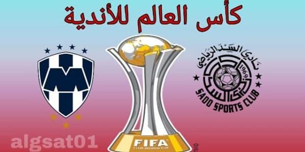 كأس العالم للأندية : القنوات الناقلة لمباراة السد ضد مونتيري في كأس العالم للأندية 2019