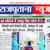 Rajputana News daily epaper 15 September 2020 Newspaper