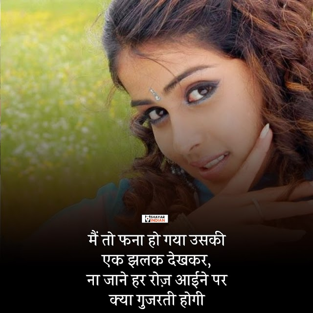 मैं तो फना हो गया - Fana Ho Gya, Ek Jhalak, Aaina