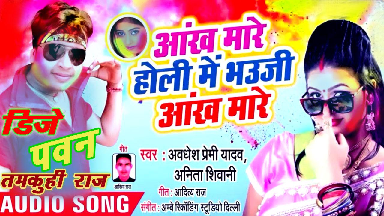 awadhesh premi ka bhojpuri gana chahiye mp3