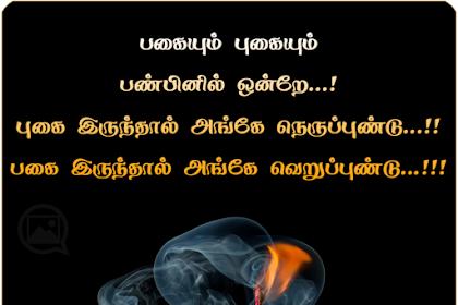 பகையும் புகையும் ஒன்றே... Veruppu Tamil Quote With Image...