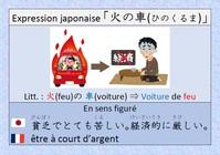 https://japonaiskanji.blogspot.com/2018/11/expression-japonaise.html